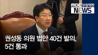 R총선]법안②)강릉 권성동 국회의원
