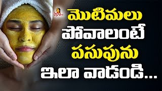Amazing Benefits of Turmeric Powder || Home Remedies For Glowing Skin || Beauty Tips