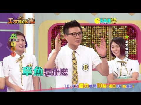1007天才衝衝衝預告-CPR海鮮篇