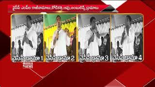 IT Minister Nara Lokesh About YCP Dramas | MAHAA NEWS