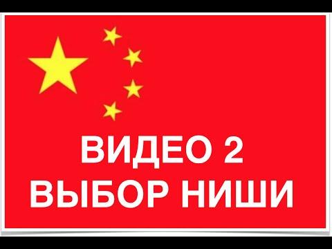 Выбор ниши для бизнеса с Китаем
