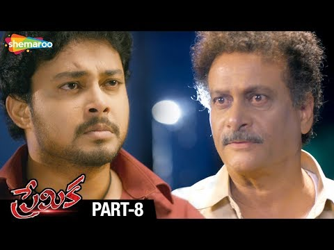 Premika Telugu Full Movie | Tanish | Shruti Yugal | Mahesh | Getup Srinu | Part 8 | Shemaroo Telugu
