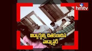 Headmaster Beats Up Students in East Godavari Dist | hmtv