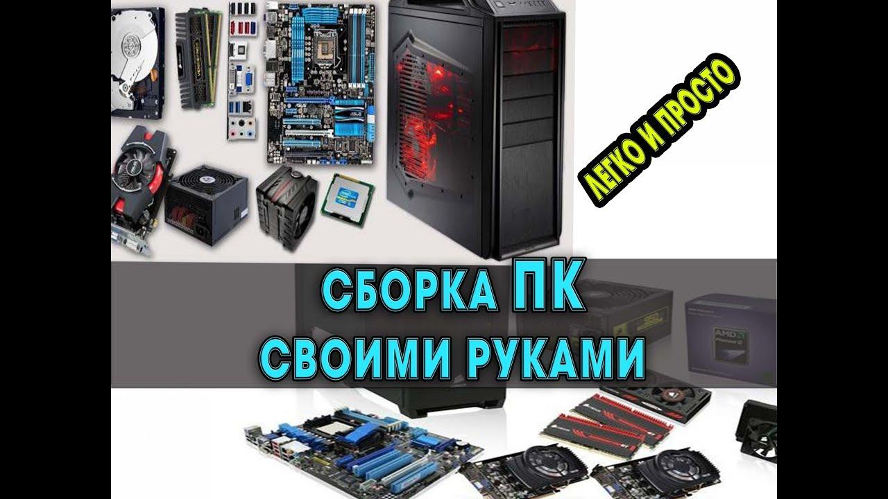 Цена компьютера собранного своими руками 26