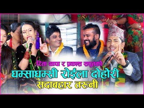 New Roila Dohori Song 2074 Sadabahar Taruni   Rita Thapa Magar Vs Prakash Saput Ft Pashupati Sharma