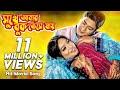 Download Shukhe Amar Buk Bheshe Jai - সুখে আমার বুক ভেসে যায় |  Bangla Movie Song | Ferdous, Shabnur in Mp3, Mp4 and 3GP