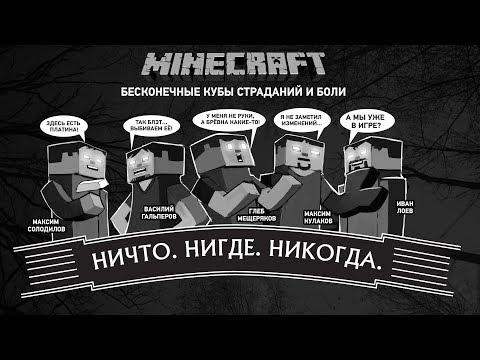 Minecraft. Бесконечные кубы страданий и боли