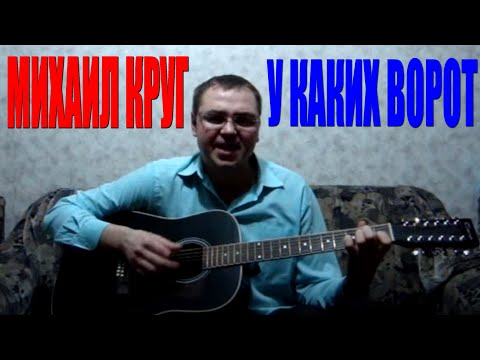 Михаил Круг - У каких ворот