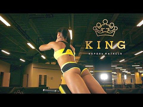 KING -  король фитнеса