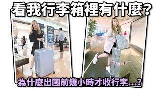 跟我一起整理21KG的行李! 出國前幾小時才收行李的原因?| Mira 咪拉