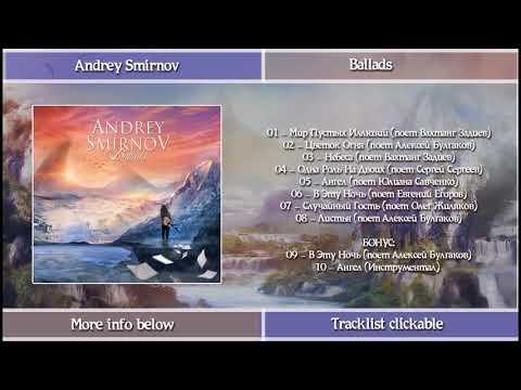 Андрей Смирнов - Одна роль на двоих