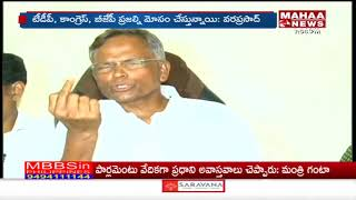 YSRCP Ex-MP Vara Prasad Fires on TDP, BJP and Congress