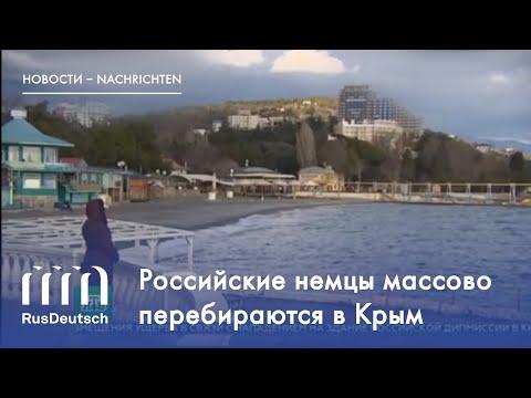 Российские немцы массово перебираются в Крым