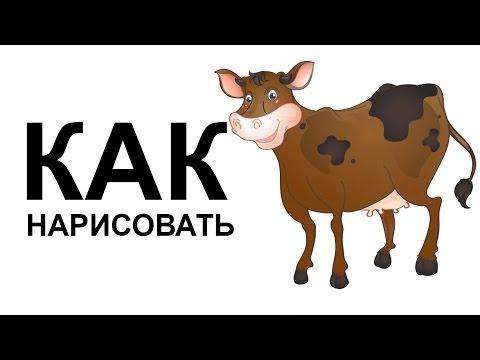 Видео как нарисовать корову карандашом поэтапно