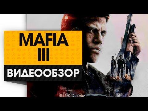 Мафия 3 - Видео Обзор! (Что же там с ДЖО?!)