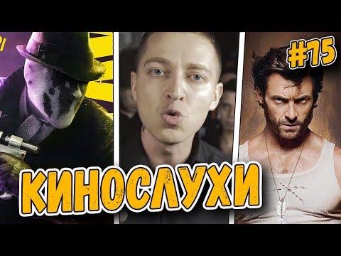 Oxxxymiron сыграет злодея, новый Росомаха, сериал Хранители и Лига Справедливости, кажется, не говно