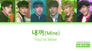 초록픽하나(Unit B Green) - 내꺼(You're Mine) [KOR/ROM/ENG Lyrics | Color Coded | FHD(1080p)]