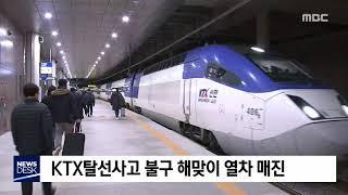 KTX탈선사고 불구 해맞이 열차 매진