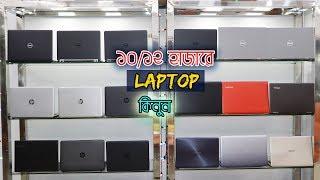 ১০-১২ হাজারে ল্যাপটপ কিনুন 🔥🔥 Asus,Hp,Dell,Lenovo,Sony Laptop Price In Bangladesh | Mamun Vlogs
