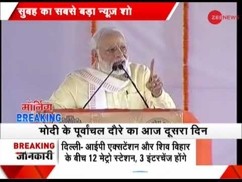Morning Breaking: PM Narendra Modi to visit Mirzapur today