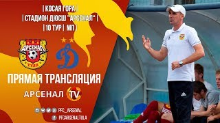 Арсенал Тула-мол : Динамо-мол