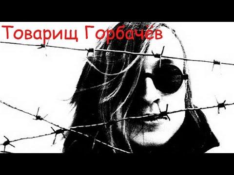 Гражданская Оборона, Егор Летов - Товарищ  Горбачев