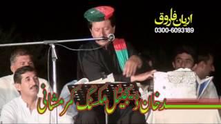Beri Wala ghar Singer Attaullah Khan Essakhelvi New Mahfal In Jalal Pur Program