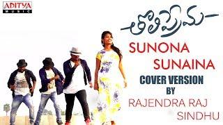 Sunona Sunaina Dance Cover by Rajendra Raj, Sindhu Devarakonda   Tholiprema