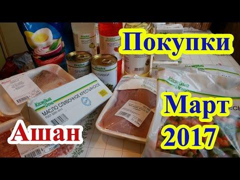 Покупки в Ашане 05.03.17