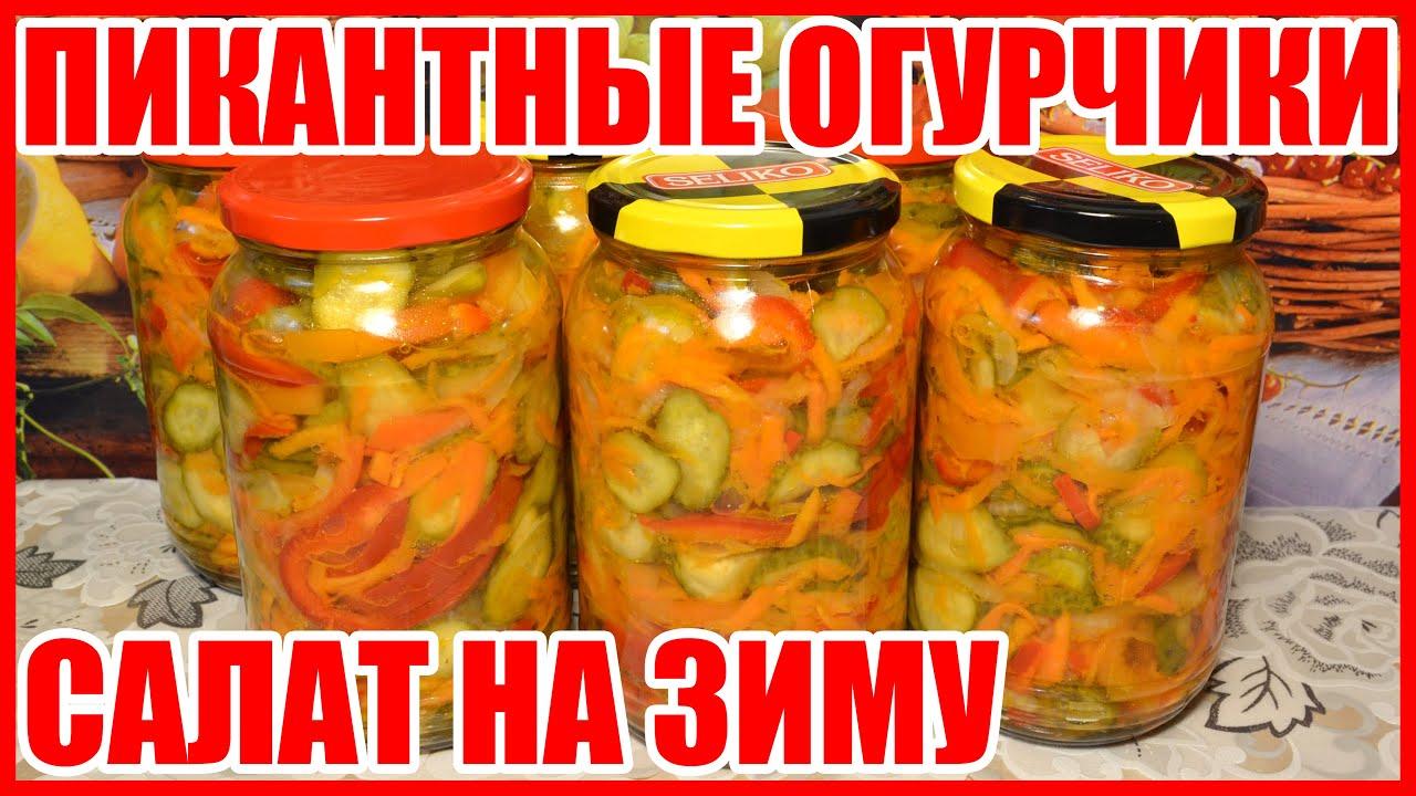 Салат пятерочка рецепт