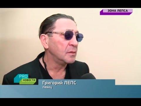 Григорий Лепс дает дорогу молодым (PRO-Новости, 14.03.17)