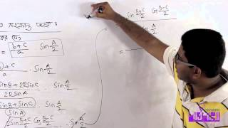 02. Some Problems from Sine Rule | সাইন সূত্র সংক্রান্ত কিছু অংক | OnnoRokom Pathshala