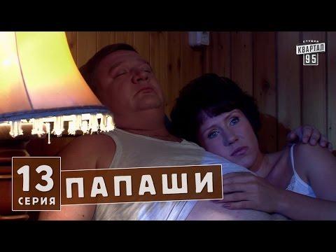 Папаши - комедия украина 13 серия в HD (16 серий).