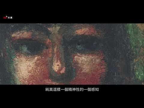 鹽月桃甫《女子像》- 央廣x北美館「聲動美術館」(第5集)