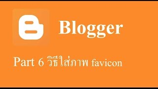 blogger Part 6 วิธีใส่ภาพ favicon เปลี่ยนภาพ title ให้กับ Blogger