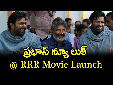 Prabhas New Look At RRR Movie Launch | Rajamouli | Ram charan | Prabhas | NTR | Film Jalsa