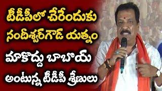 Patancheru Controversial Leader Nandeeswar Goud To Join TDP..??