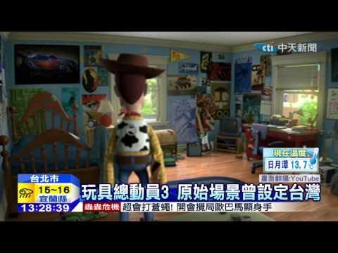 20150102中天新聞 玩具總動員3 原始場景曾設定台灣