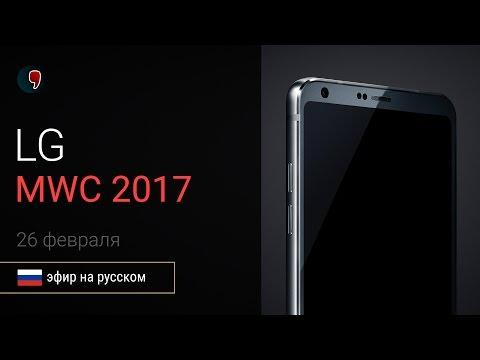 Презентация LG G6 на MWC 2017 (прямой эфир на русском)