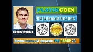 PLATINCOIN Платинкоин - Легальный Бизнес и Качественный Продукт PLC GROUP AG