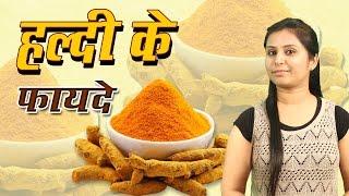 Haldi Ke Fayde In Hindi | Health Benefits Of Turmeric (हल्दी) (Glowing Skin & Remove Scars)