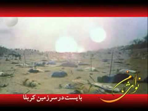 Maidan-e-karbala video