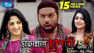 Mohobbat Bepari | মহব্বত বেপারী | Iresh Zaker | Humaira Himu | Nipun Akter | Rtv Drama Special