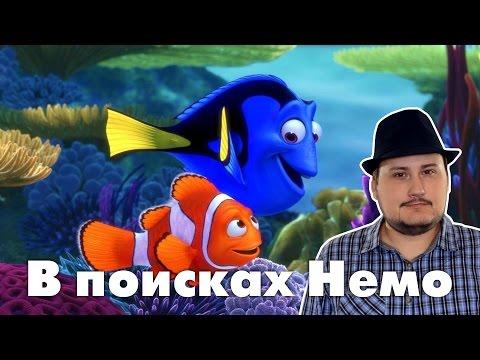 [ОВПН] В поисках Немо