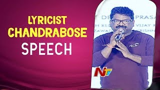 Lyricist Chandrabose at Hello Guru Prema Kosame Success Meet | Ram Pothineni | Anupama | NTV