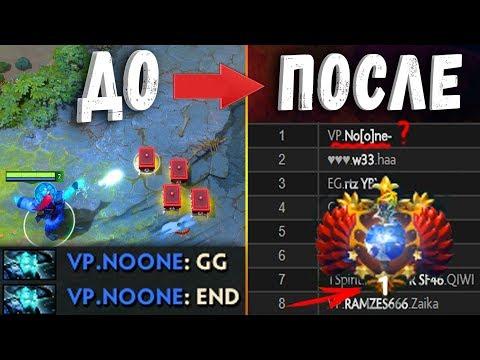 VP.NOONE - ТОП 1 ЕВРОПЫ ЗА РАБОТОЙ! ЛУЧШИЙ МИДЕР СНГ?!