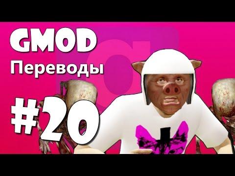 Garry's Mod Смешные моменты (перевод) #20 - Зомби, Убежище, Правые ботинки (Gmod)