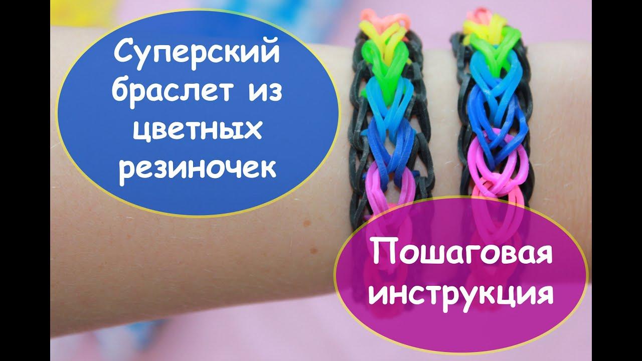 Плетение браслетов из резинок самый простой видео