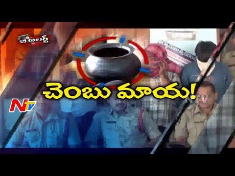 15 Lakhs For Magical Copper Mug in Guntur District | Be Alert | NTV