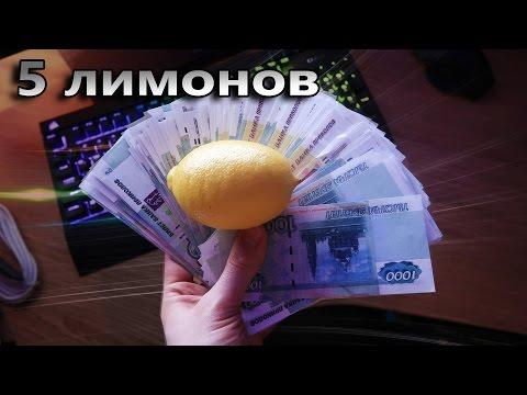 Заработал 5 Лимонов - Влогодекабрь